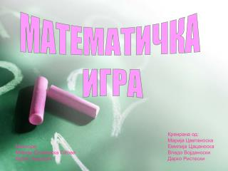 МАТЕМАТИЧКА  ИГРА