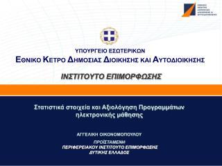 ΙΝΣΤΙΤΟΥΤΟ ΕΠΙΜΟΡΦΩΣΗΣ