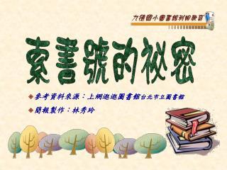  參考資料來源:上網逛逛圖書館 台北市立圖書館  簡報製作:林秀玲