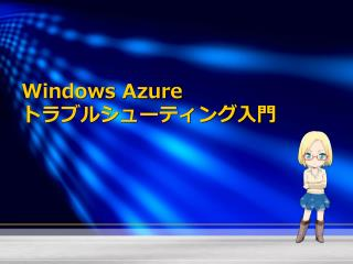 Windows Azure ?????????????
