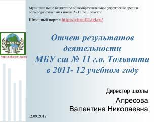 Отчет результатов деятельности  МБУ сш № 11 г.о. Тольятти  в 2011- 12 учебном году