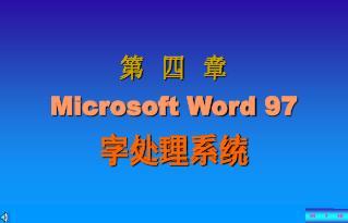 第   四  章 Microsoft Word 97 字处理系统
