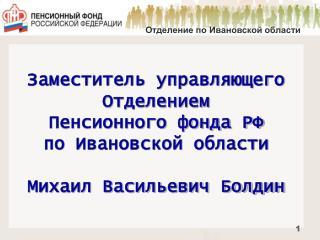 Отделение по Ивановской области
