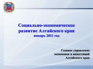 Социально-экономическое  развитие Алтайского края январь 2011 год