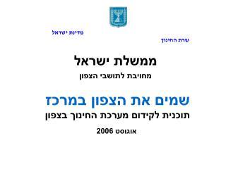 ממשלת ישראל מחויבת לתושבי הצפון