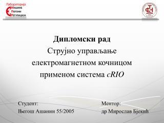 Дипломски рад Струјно управљање електромагнетном кочницом применом система  cRIO