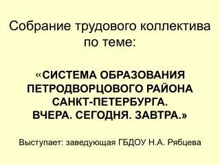 Образовательная система Петродворцового района