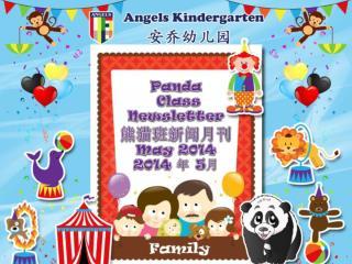 Panda  Class  Newsletter 熊猫班新闻月刊 May 2014 2014  年  5 月
