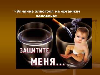 «Влияние алкоголя на организм человека»