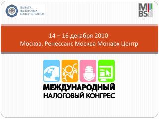 14 – 16 декабря 2010   Москва, Ренессанс Москва Монарх Центр