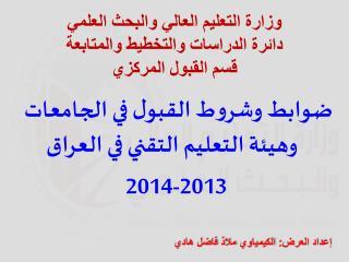 وزارة التعليم العالي والبحث العلمي  دائرة الدراسات والتخطيط والمتابعة  قسم القبول المركزي