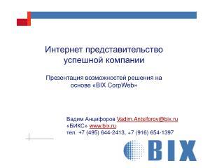 ????? ?????????  Vadim.Antsiforov@bix.ru �????�  bix.ru