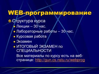 WEB- программирование