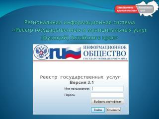 Отображение сведений о государственных и муниципальных услугах Алтайского кря