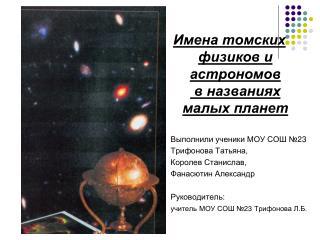 Имена томских физиков и астрономов  в названиях малых планет