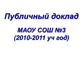 Публичный доклад  МАОУ СОШ №3  (2010-2011 уч год)