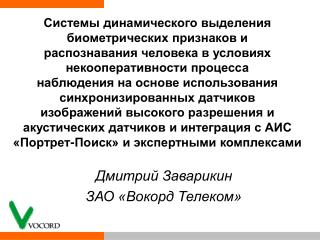 Дмитрий Заварикин ЗАО «Вокорд Телеком»