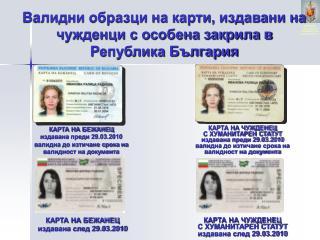 Валидни образци на карти, издавани на чужденци с особена закрила в Република България