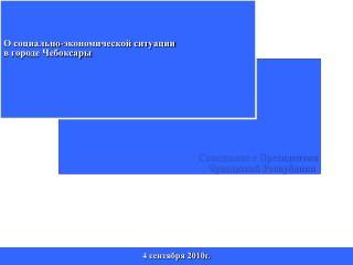 Совещание с Президентом Чувашской Республики