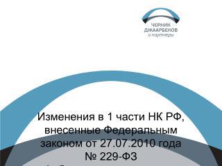 Изменения в 1 части НК РФ