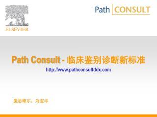 Path Consult  -  临床鉴别诊断新标准 pathconsultddx