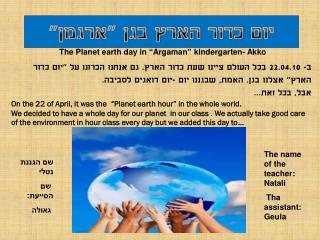 "The Planet earth day in ""Argaman"" kindergarten- Akko"