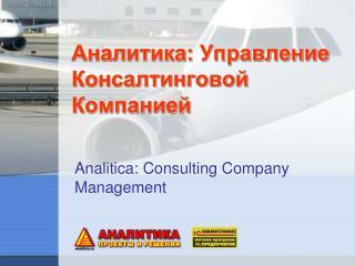 Аналитика: Управление Консалтинговой Компанией
