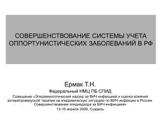 СОВЕРШЕНСТВОВАНИЕ СИСТЕМЫ УЧЕТА ОППОРТУНИСТИЧЕСКИХ ЗАБОЛЕВАНИЙ В РФ