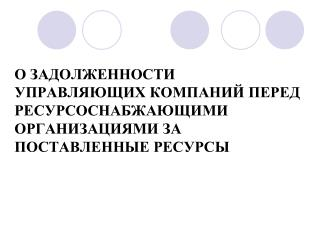 Информация по просроченной задолженности УК перед ОАО «Водоканал»  ( Ленинский район), тыс.руб.