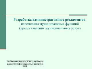 Разработка административных регламентов исполнения муниципальных функций