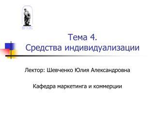 Тема 4.  Средства индивидуализации