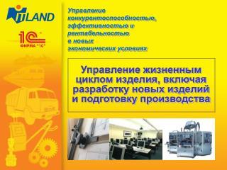 Управление жизненным циклом изделия, включая разработку новых изделий и подготовку производства