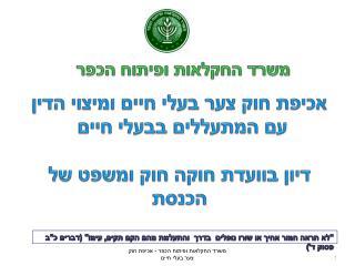 אכיפת חוק צער בעלי חיים ומיצוי הדין עם המתעללים בבעלי חיים  דיון  בוועדת  חוקה חוק ומשפט של הכנסת