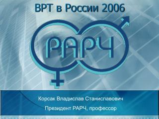 ВРТ в России  2006
