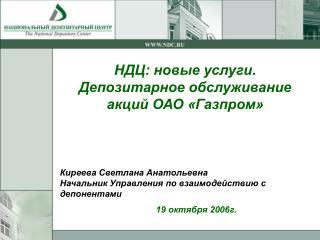 НДЦ: новые услуги. Депозитарное обслуживание акций ОАО «Газпром»