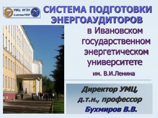 Директор УМЦ,    д.т.н., профессор Бухмиров В.В.