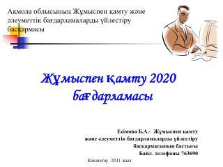 Ақмола облысының Жұмыспен қамту және әлеуметтік бағдарламаларды үйлестіру басқармасы