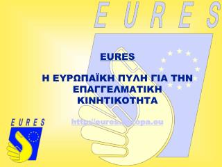 EURES  Η ΕΥΡΩΠΑΪΚΗ ΠΥΛΗ ΓΙΑ ΤΗΝ ΕΠΑΓΓΕΛΜΑΤΙΚΗ ΚΙΝΗΤΙΚΟΤΗΤΑ eures.europa.eu