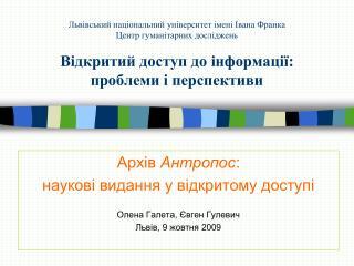 Архів  Антропос :  наукові видання у відкритому доступі Олена Галета, Євген Гулевич