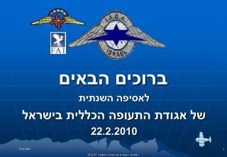 ברוכים הבאים לאסיפה השנתית של אגודת התעופה הכללית בישראל 22.2.2010