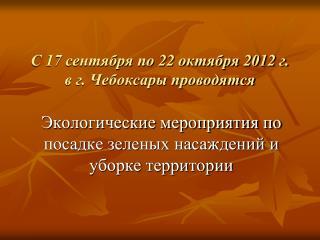 С 17 сентября по 22 октября 2012 г. в г. Чебоксары проводятся