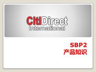 SBP2 产品知识
