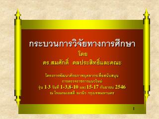 กระบวนการวิจัยทางการศึกษา   โดย  ดร.สมศักดิ์  ดลประสิทธิ์และคณะ