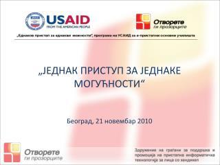 """"""" J ЕДНАК ПРИСТУП ЗА ЈЕДНАКЕ МОГУЋНОСТИ """" Београд, 21 новембар 2010"""