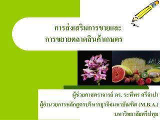 การส่งเสริมการขายและ การขยายตลาดสินค้าเกษตร