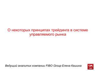 Ведущий аналитик компании FIBO Group Елена Кашина