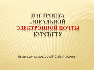 Настройка локальной  электронной почты  КурскГТУ