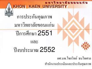 KHON   KAEN  UNIVERSITY