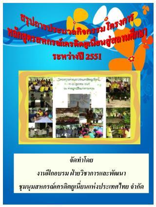 จัดทำโดย งานฝึกอบรม ฝ่ายวิชาการและพัฒนา ชุมนุมสหกรณ์เครดิตยูเนี่ยนแห่งประเทศไทย จำกัด