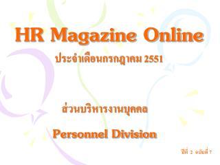 HR Magazine Online      ประจำเดือนกรกฎาคม 2551